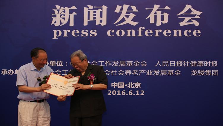 民政部副部长、中国社会工作联合会名誉会长徐瑞新先生为张全景先生颁发总顾问聘书