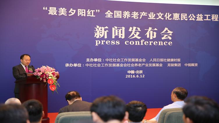 中社社会工作发展基金会社会养老产业发展基金秘书长、龙骏集团董事长张运防致辞