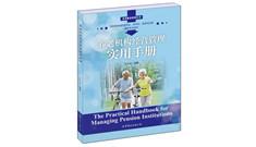 《养老机构经营管理实用手册》
