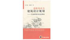 《老龄化社会建筑设计规划:社会养老与社区养老》