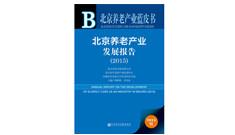 《北京养老产业蓝皮书:北京养老产业发展报告(2015)》