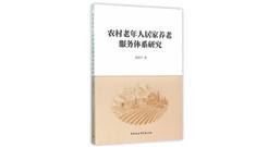 《农村老年人居家养老服务体系研究》