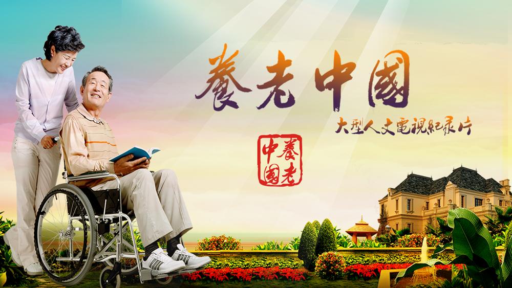 央视大型人文纪录片《养老中国》