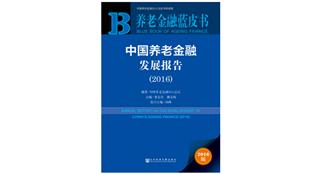 中国养老金融发展报告(2016)发布