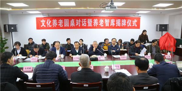 文化养老圆桌对话暨养老智库揭牌仪式在京举行
