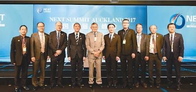 """新西蘭國際展望峰會召開 共商""""一帶一路""""框架下新型國際合作"""