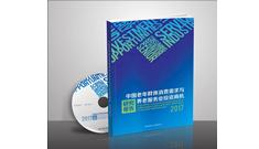中国老年群体消费需求与养老服务业投资商机研究报告