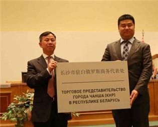 长沙市与莫吉廖夫市缔结友好城市 深化经贸合作
