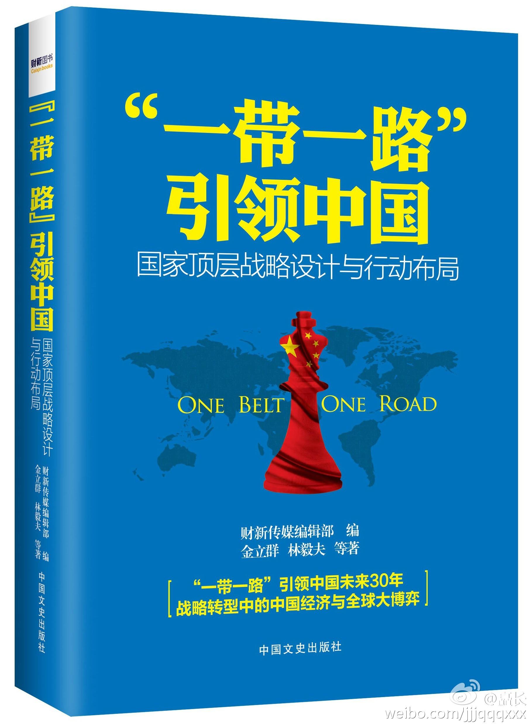 """《""""一带一路""""引领中国》"""