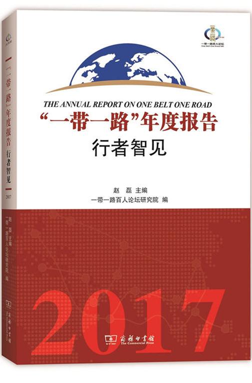 """""""一带一路""""年度报告:行者智见(2017)"""