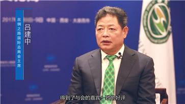 第二届丝绸之路工商领导人(西安)峰会在陕西成功举办