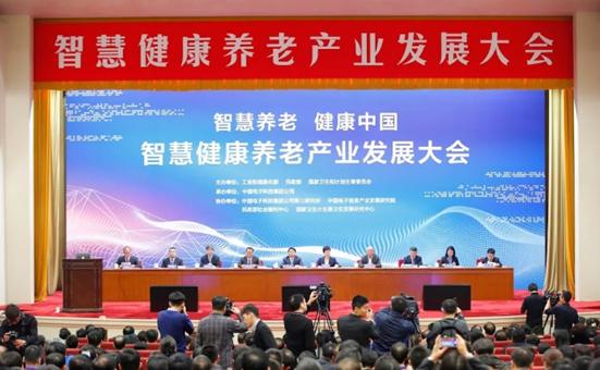 智慧健康养老产业发展大会在京召开 开启健康养老新时代
