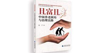《且富且老:中国养老困局与治理出路》新书发布