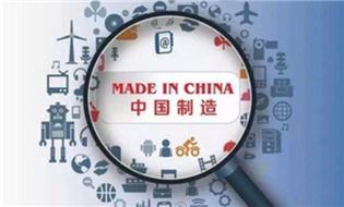 中國制造在全球亮出新面孔