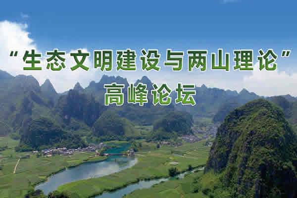 """""""生态文明建设与两山理论""""高峰论坛"""