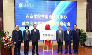 """西京学院东南亚研究中心成立  培养""""一带一路""""建设人才"""