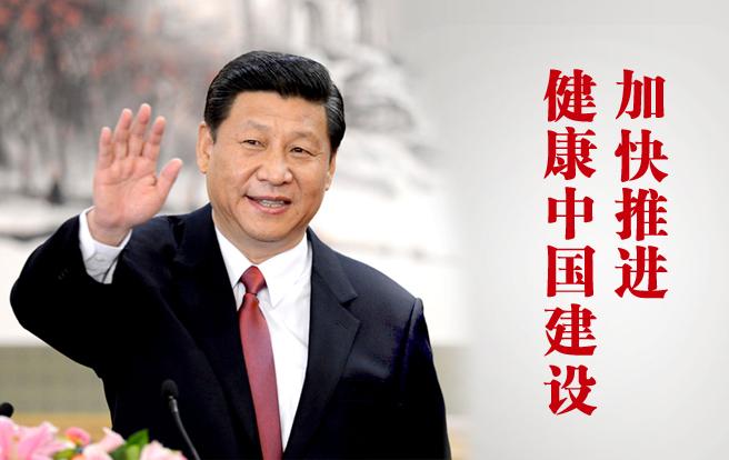 以习近平同志为核心的党中央加快推进健康中国建设纪实