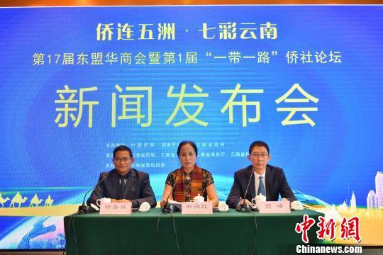 """53个国家和地区的600余名华商将赴云南共商""""一带一路""""建设"""