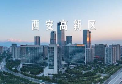 西安高新区将成立高端装备产业联盟加快建设先进制造业强市示范区