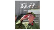 《养老中国》第四集:敬老之所