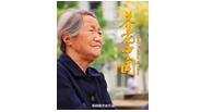 《养老中国》第二集:路在何方