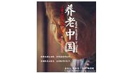 《养老中国》第一集:银发时代