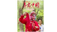 《养老中国》第六集:文化养老