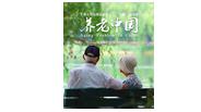 《养老中国》第七集:长寿之乡