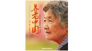 《养老中国》第三集:老龄家园