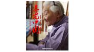 《养老中国》第五集:老有所医