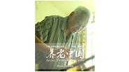 《养老中国》第九集:养老创新