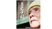 《养老中国》第十集:国之大道