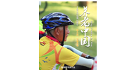 《养老中国》第八集:异地养老