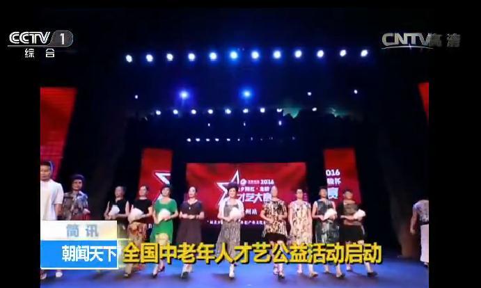 最美夕阳红·全国中老年人才艺公益活动