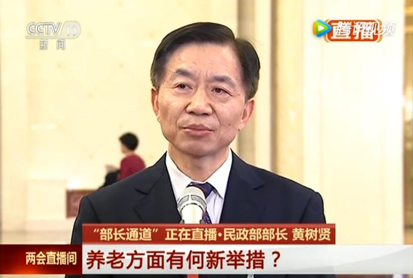 民政部部长黄树贤:加强发展居家养老、社区养老