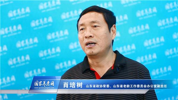 肖培树:山东省老龄办建立完善的老龄工作服务体系