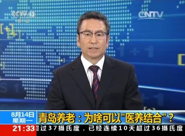 """《新闻1+1》青岛养老:为啥可以""""医养结合""""?"""
