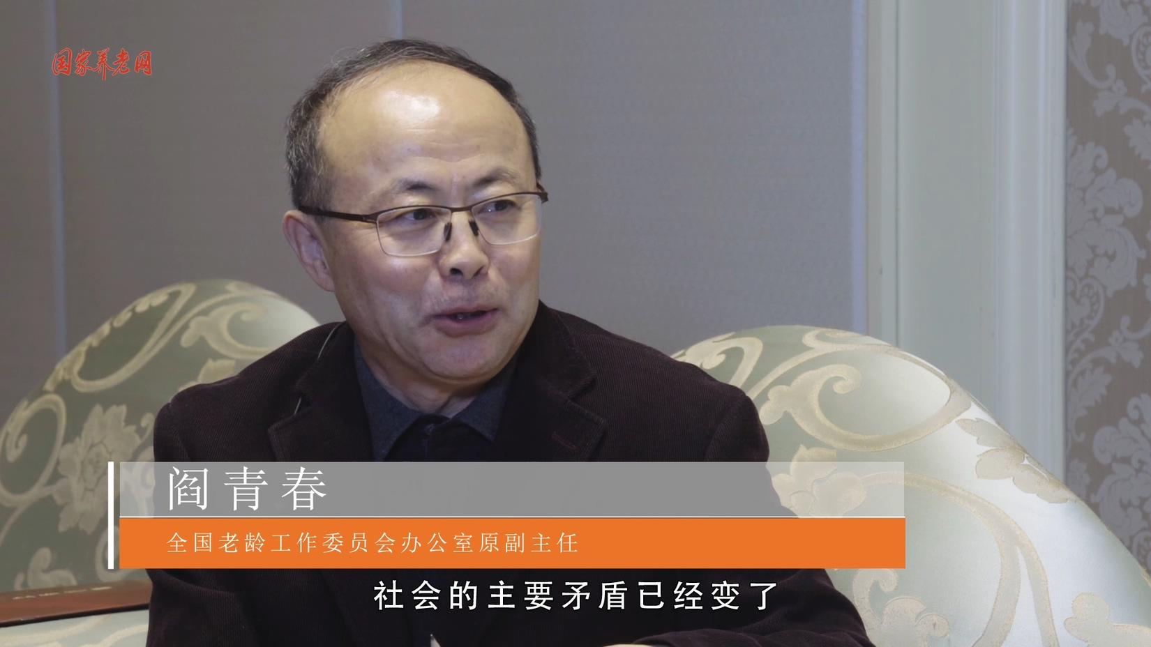 阎青春:推动养老产业高质量发展