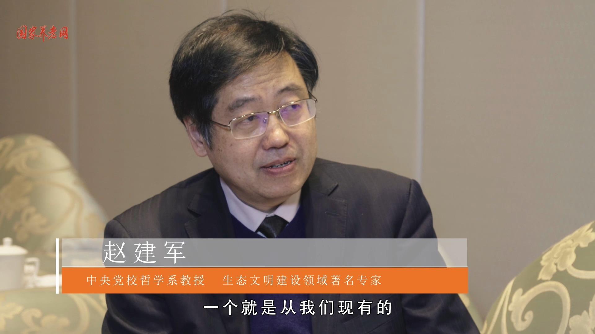 赵建军:以绿色发展理念推动生态养老发展