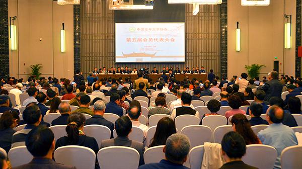 中国老年大学协会第五届会员代表大会在合肥召开