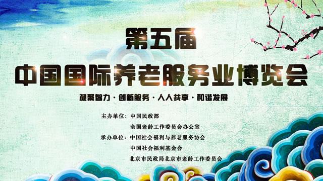第五届中国国际养老服务业博览会