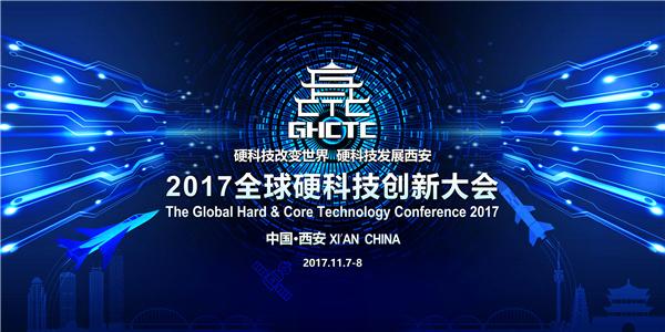 2017全球硬科技创新大会.jpg