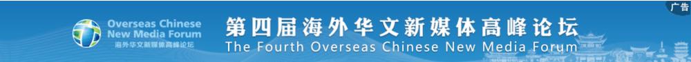 海外華文新媒體高峰論壇官方網站